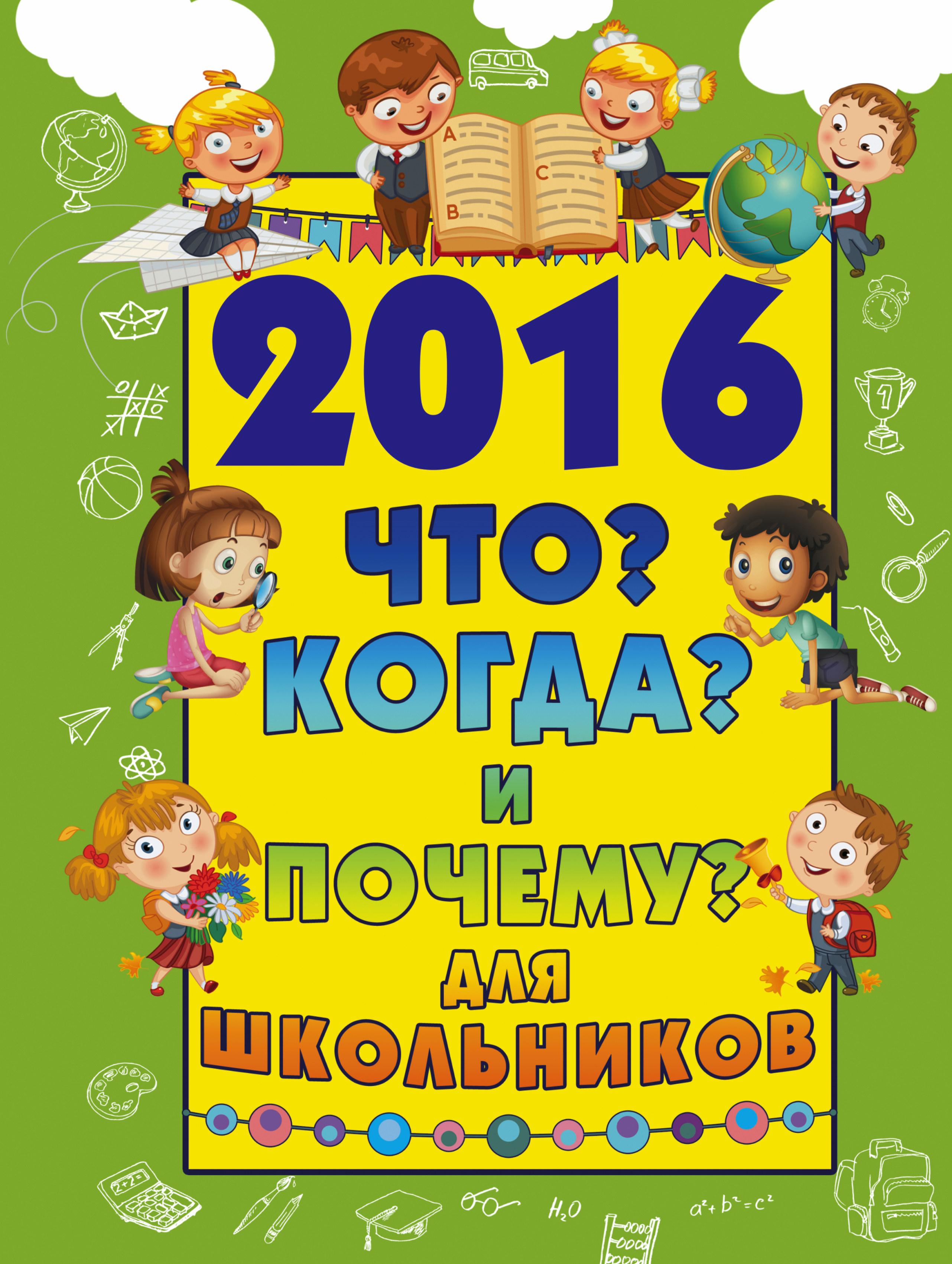 Кошевар Д.В. 2016 Что Когда и Почему для школьников