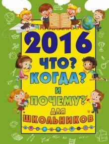 2016 Что Когда и Почему для школьников