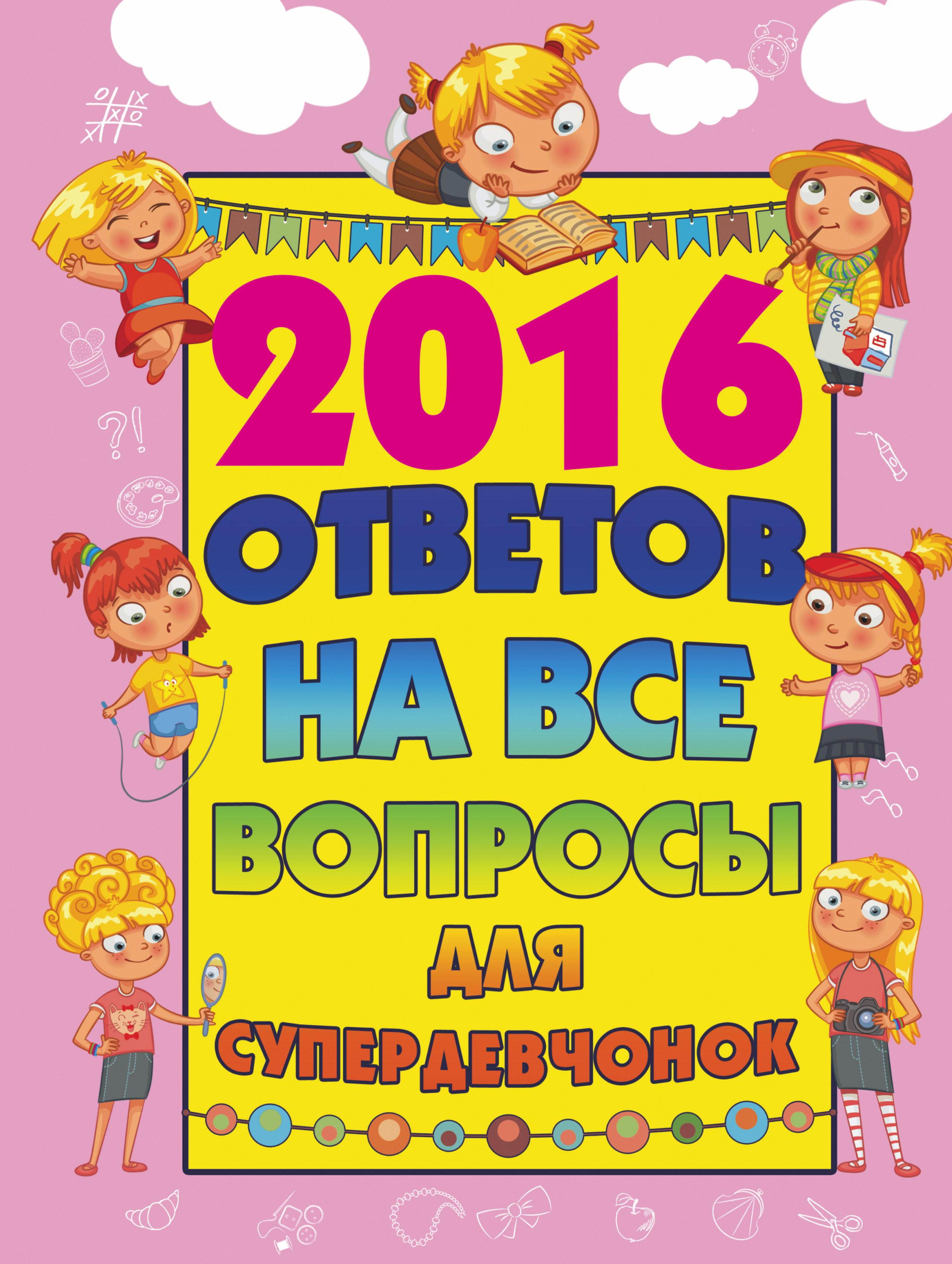 Бондарович А. 2016 ответов на все вопросы для супердевочек