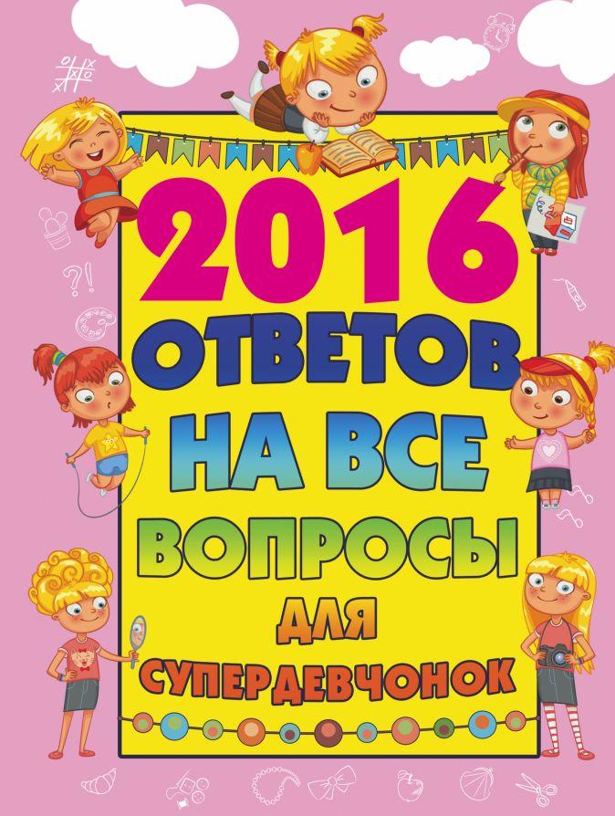 2016 ответов на все вопросы для супердевочек Бондарович А.