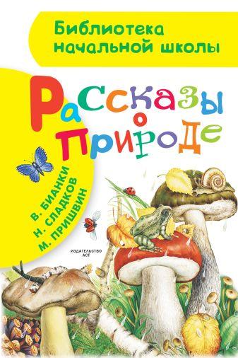 В. Бианки, Н. Сладков, М. Пришвин - Рассказы о природе обложка книги