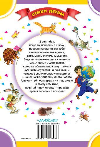 Стихи для подготовки к школе Барто А.Л., Маршак С.Я., Чуковский К.И. и др.
