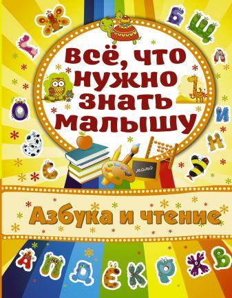 Хомич Е.О. - Азбука и чтение обложка книги