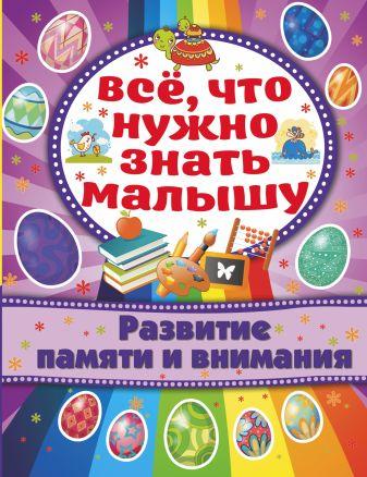 Хомич Е.О. - Развитие памяти и внимания обложка книги
