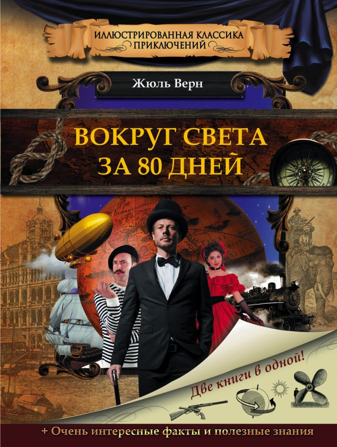 Верн Ж. - Вокруг света за 80 дней обложка книги