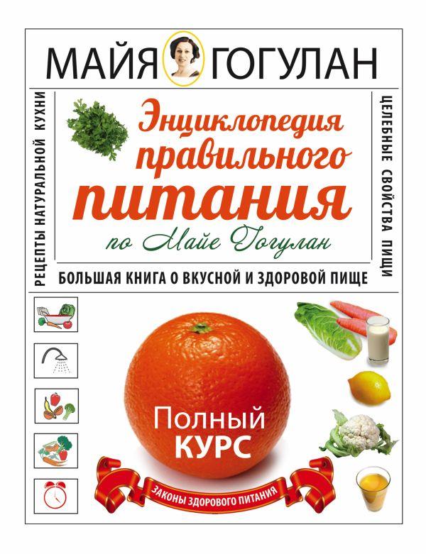 Энциклопедия правильного питания по Майе Гогулан Гогулан М.Ф.