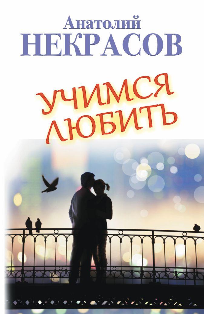 Некрасов А.А. - Учимся любить обложка книги