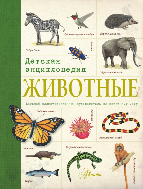 Животные. Детская энциклопедия Волцит П.М., Степанова Л.В.