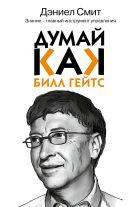 Смит Дэниел - Думай как Билл Гейтс' обложка книги