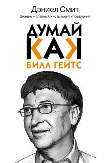 Думай как Билл Гейтс