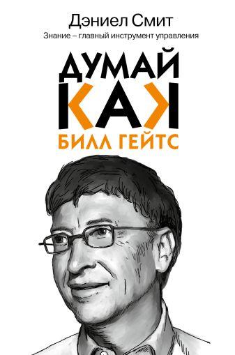 Дэниел Смит - Думай как Билл Гейтс обложка книги