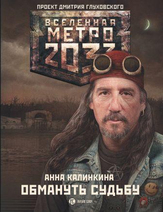 Анна Калинкина - Метро 2033: Обмануть судьбу обложка книги