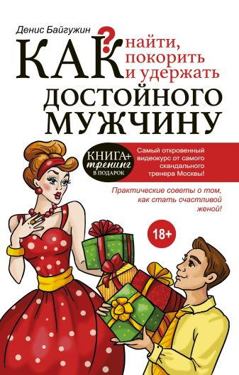 Байгужин Д.Н. - Как найти, покорить и удержать достойного мужчину обложка книги