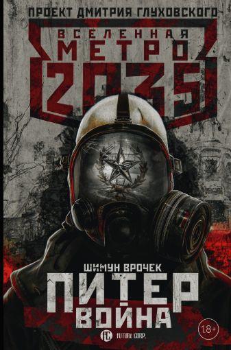 Шимун Врочек - Метро 2035: Питер. Война обложка книги