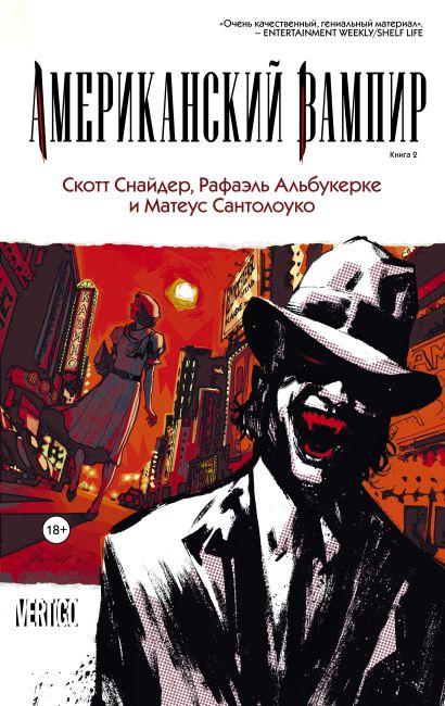 Американский вампир. Книга 2 - фото 1