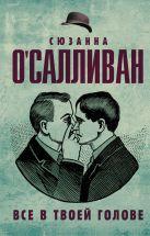 Сюзанна О'Салливан - Все в твоей голове' обложка книги