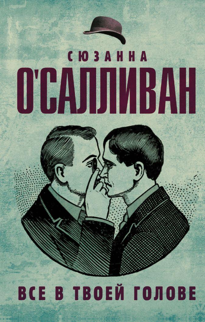 Сюзанна О'Салливан - Все в твоей голове обложка книги