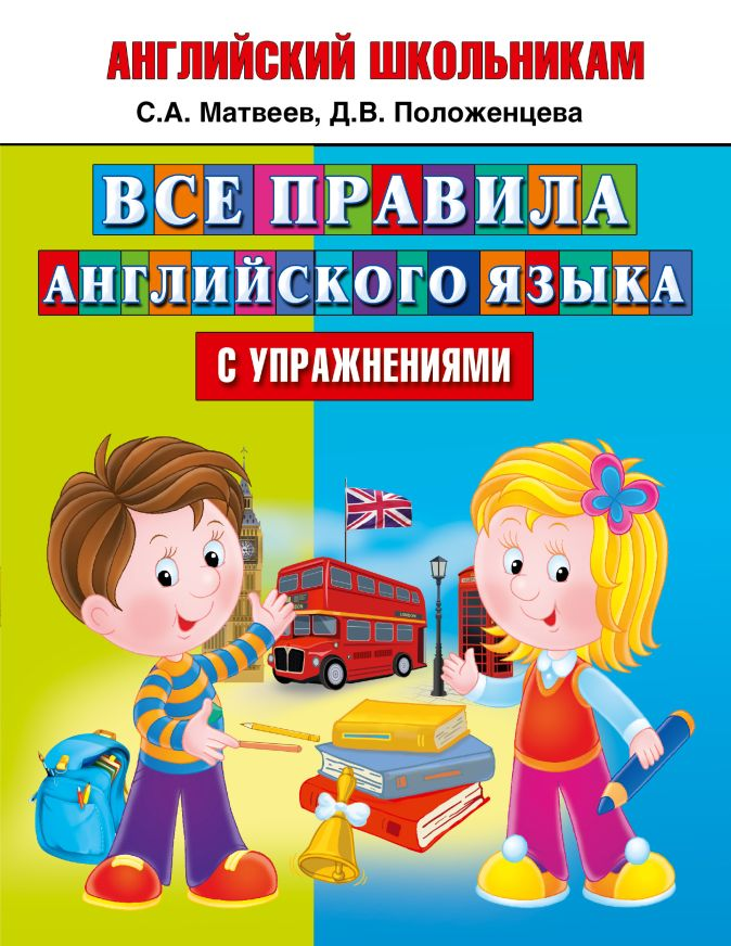 Матвеев С.А. - Все правила английского языка с упражнениями обложка книги