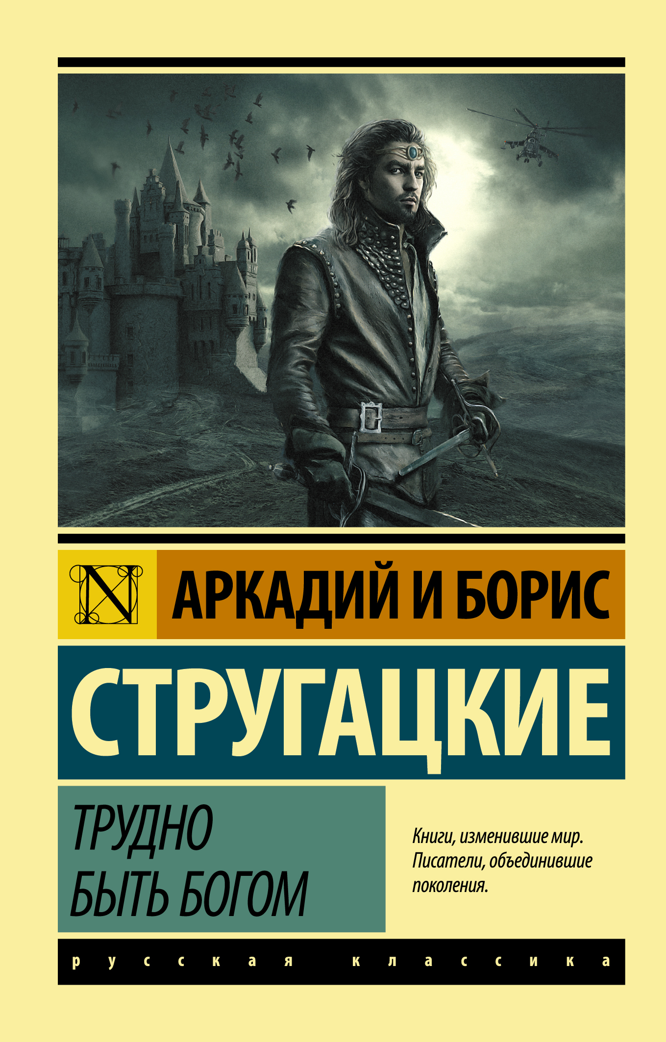 Аркадий Стругацкий, Борис Стругацкий Трудно быть богом
