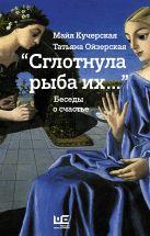 Майя Кучерская, Татьяна Ойзерская - Сглотнула рыба их' обложка книги