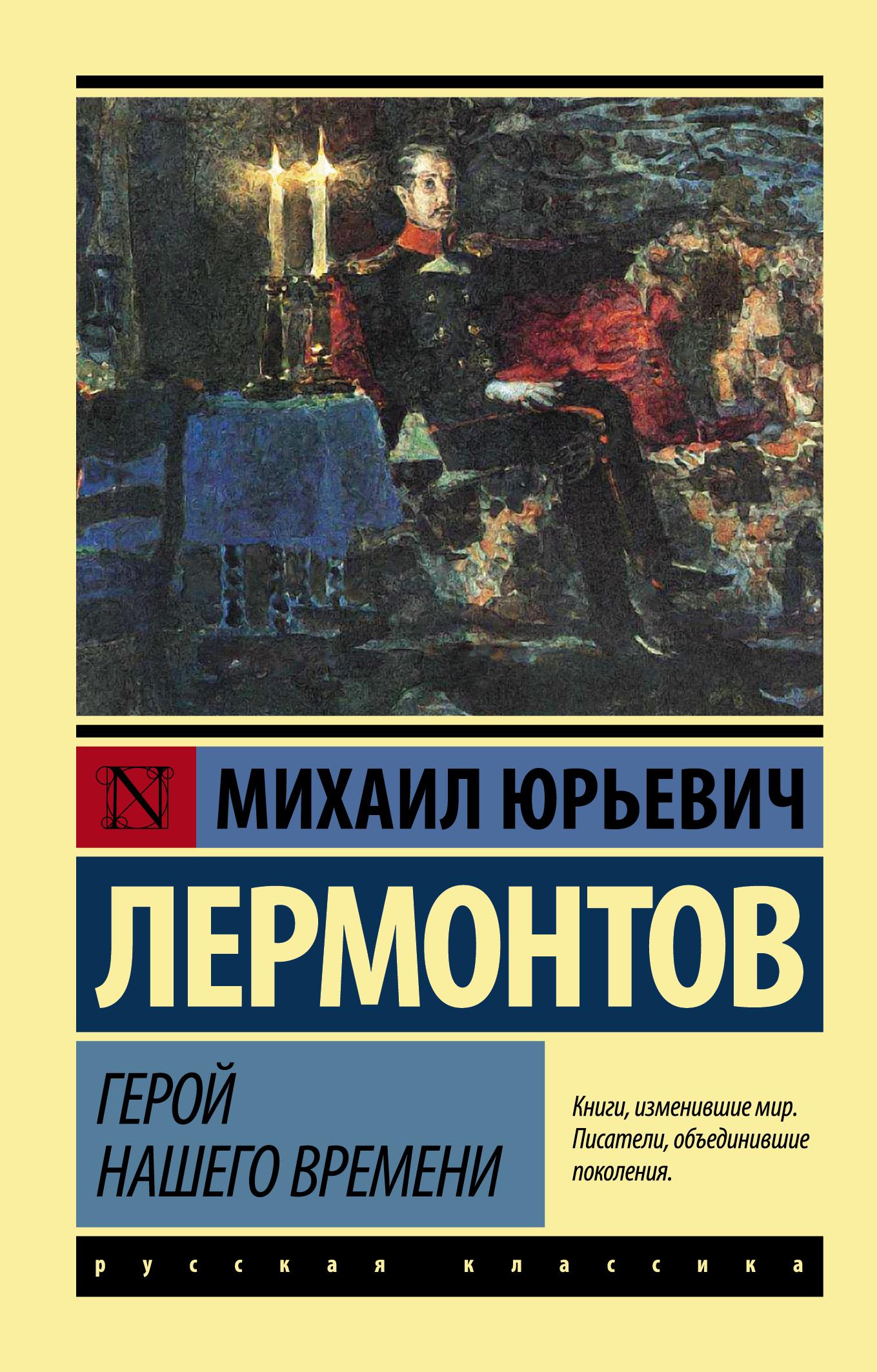 Лермонтов М.Ю. Герой нашего времени модные люди к истории художественных жестов нашего времени