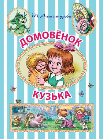 Т. Александрова - Домовёнок Кузька обложка книги