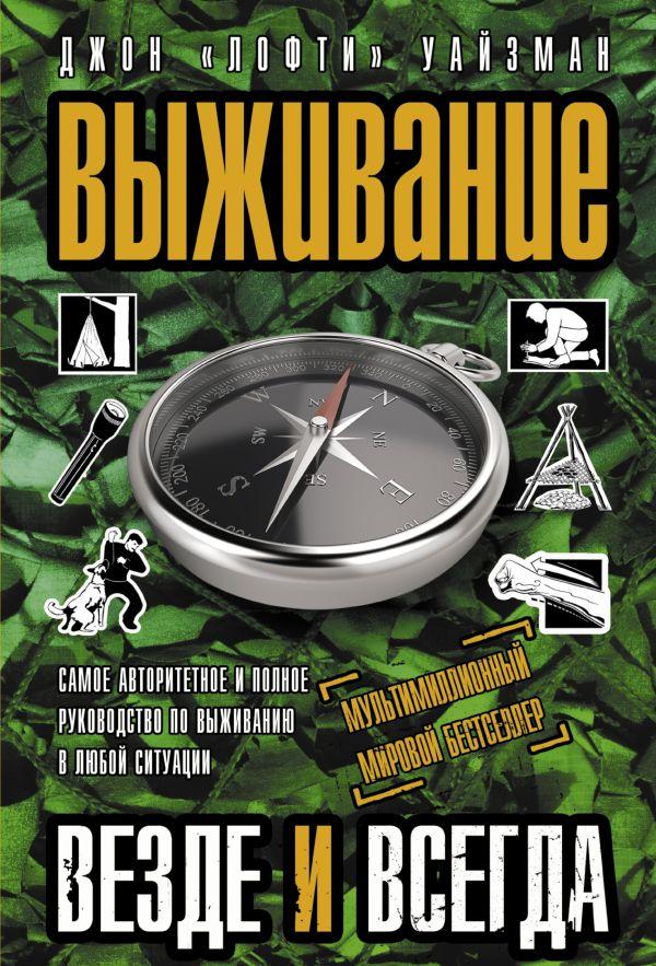 Zakazat.ru: Выживание везде и всегда. Лофти