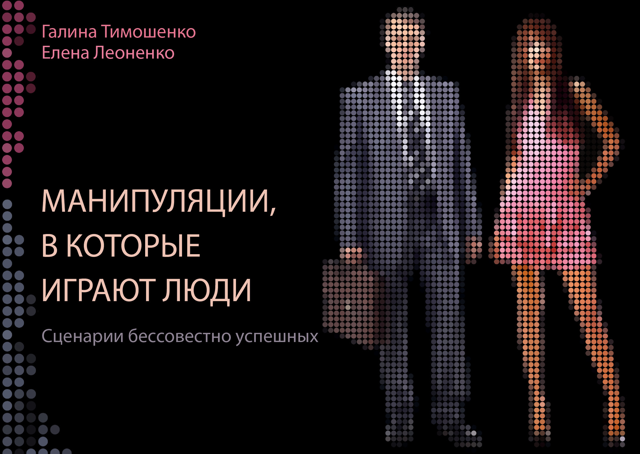 Тимошенко Г.В., Леоненко Е.А. Манипуляции, в которые играют люди манипуляции в которые играют люди сценарии бессовестно успешных