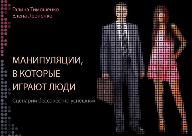 Тимошенко Г.В., Леоненко Е.А. - Манипуляции, в которые играют люди обложка книги