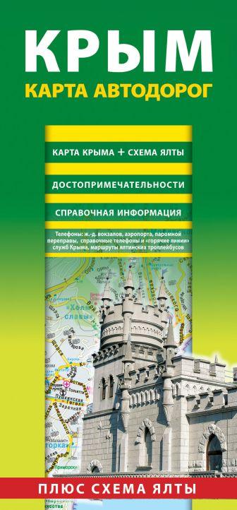 Крым. Карта автодорог +схема Ялты
