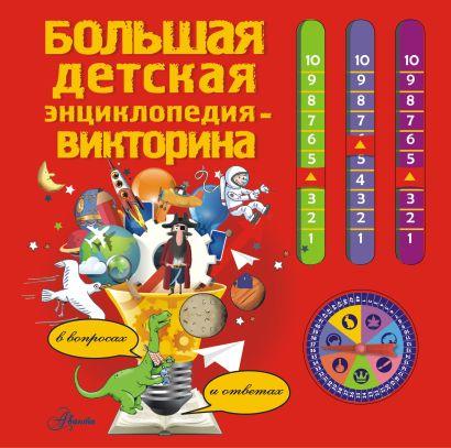 Большая детская энциклопедия-викторина в вопросах и ответах - фото 1