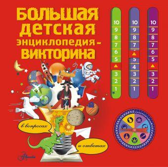 Большая детская энциклопедия-викторина в вопросах и ответах