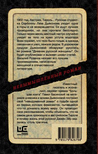 Посмотрите на меня: Тайная история Лизы Дьяконовой. Невымышленный роман Павел Басинский