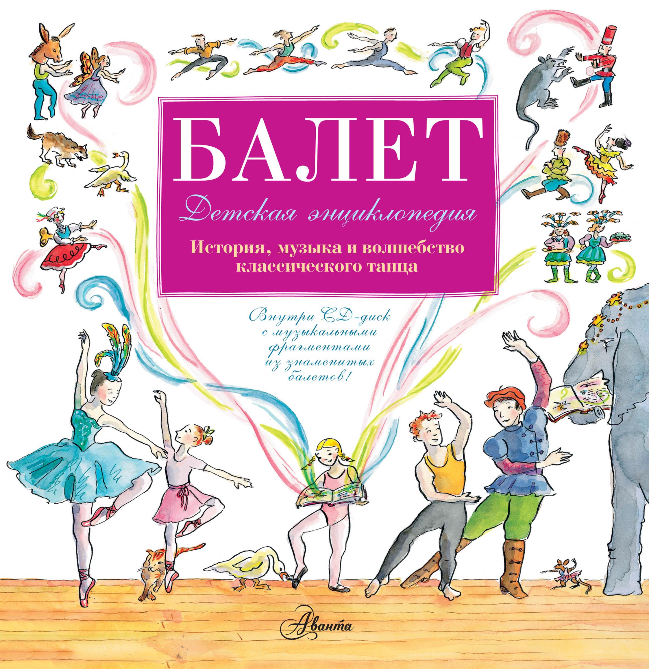 Киселева П.А. Балет. Детская энциклопедия (+CD) байокки роберто балет большая книга
