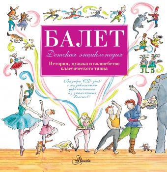 Балет. Детская энциклопедия (+CD) Ли Лора, Хамильтон Мередит