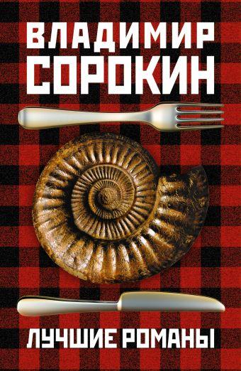 Лучшие романы Владимира Сорокина Сорокин В.Г.