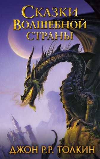 Толкин Д.Р.Р. - Сказки Волшебной страны обложка книги