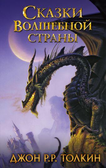 Сказки Волшебной страны Толкин Д.Р.Р.