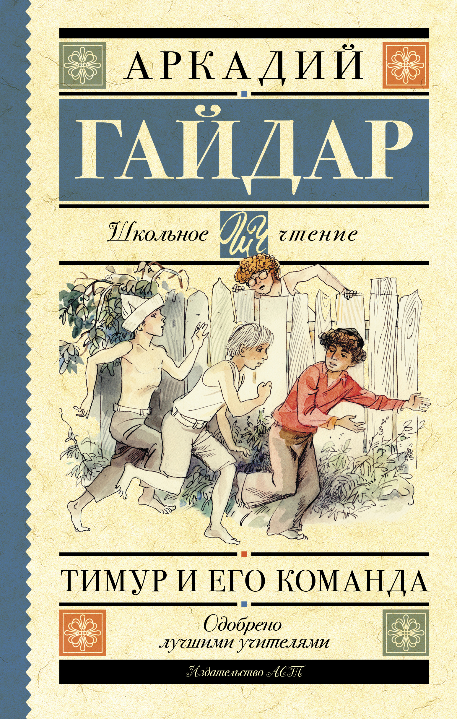 Гайдар А.П. Тимур и его команда вячеслав жуков на графских развалинах