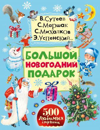Большой новогодний подарок В. Сутеев, С. Маршак, С. Михалков, Э. Успенский и др.