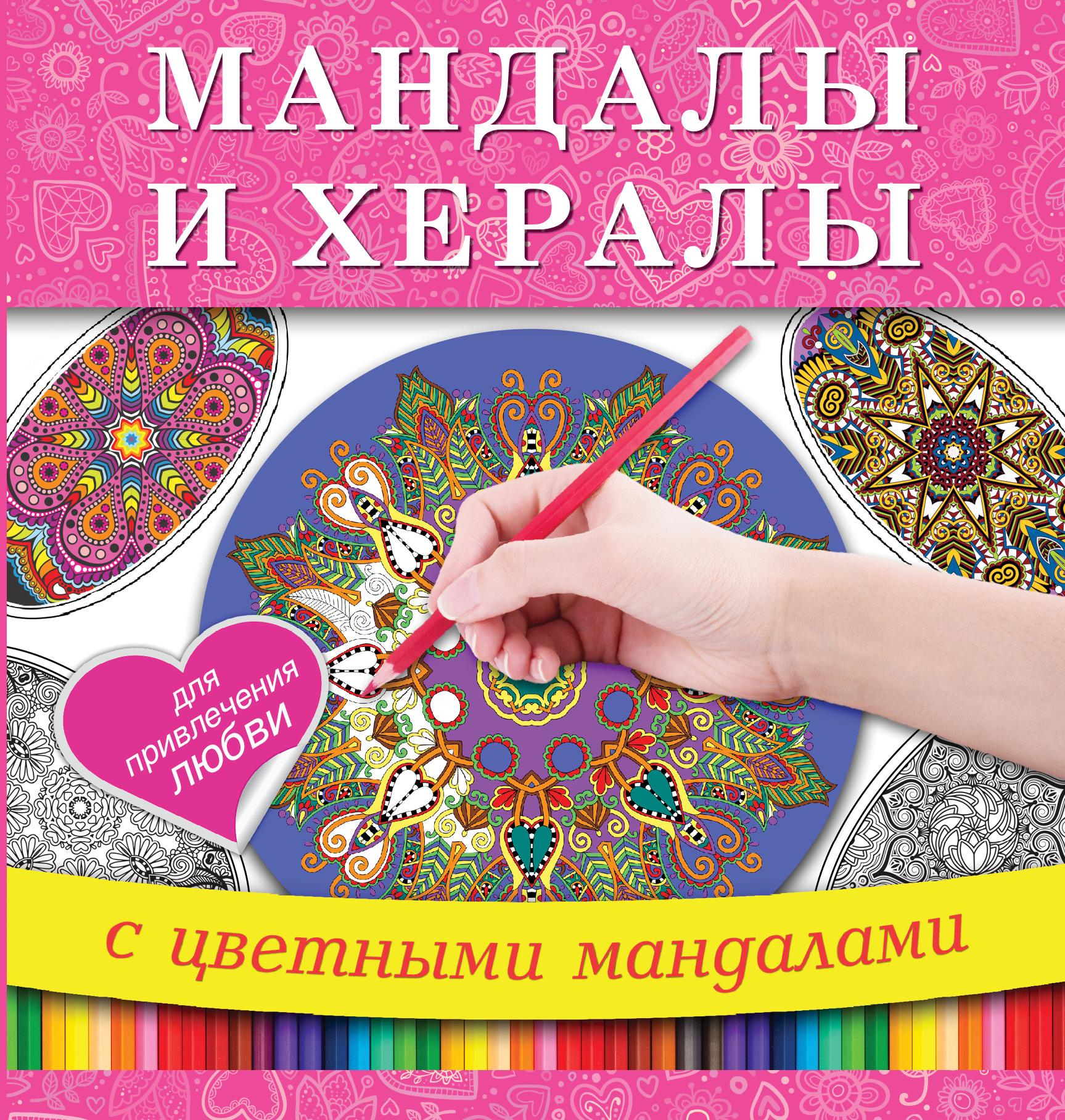 . Мандалы и хералы для привлечения любви мандалы с медитациями любовь