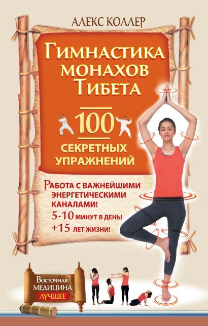 Гимнастика монахов Тибета. 100 секретных упражнений - фото 1