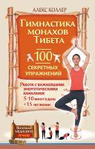Коллер Алекс - Гимнастика монахов Тибета. 100 секретных упражнений' обложка книги