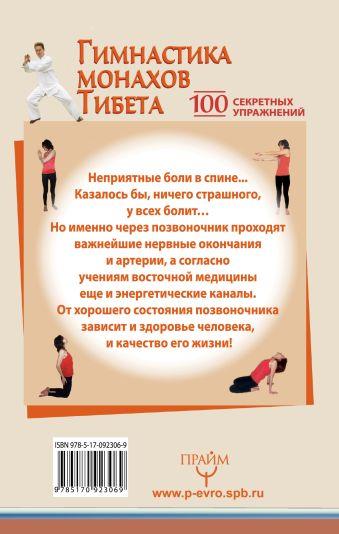 Гимнастика монахов Тибета. 100 секретных упражнений Коллер Алекс