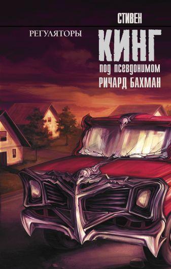 Стивен Кинг - Регуляторы обложка книги