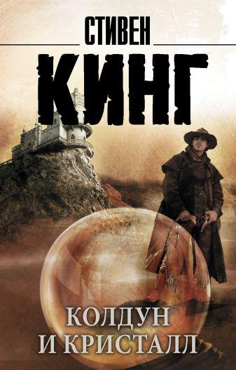 """Стивен Кинг - Колдун и кристалл: из цикла """"Темная Башня"""" обложка книги"""