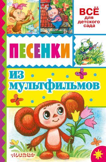 Успенский Э.Н. - Песенки из мультфильмов обложка книги