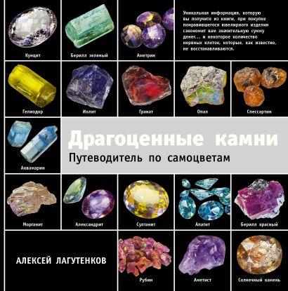 Драгоценные камни - фото 1