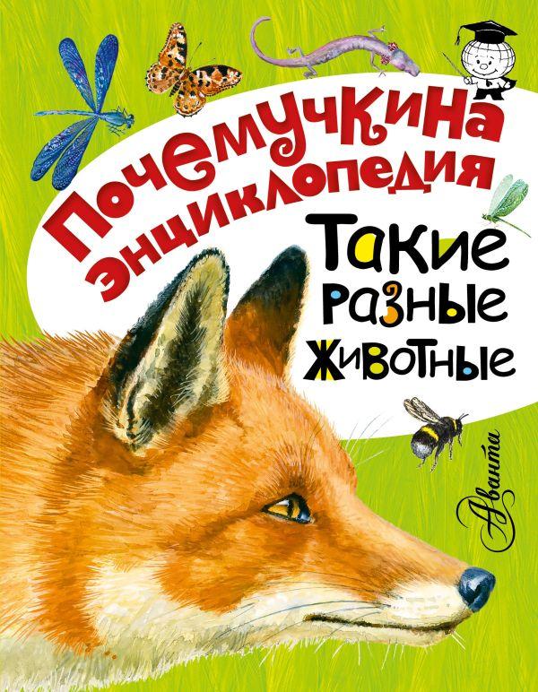 Такие разные животные Танасийчук В.Н., Акимушкин И.