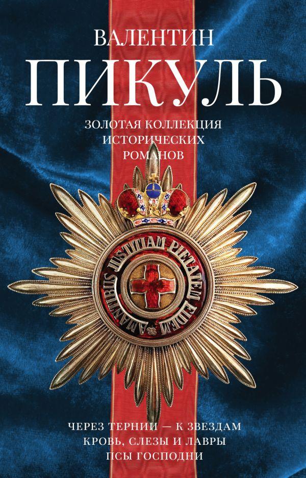 Золотая коллекция исторический романов Пикуля. 3 книги. Пикуль В.С.